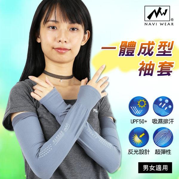 UPF50+ 抗UV 反光 袖套 一體成型 台灣製 NAVI WEAR 男女適用