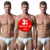 3條裝男士內褲冰絲三角褲超薄無痕一片式性感U凸低腰內褲男潮 麻吉部落
