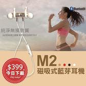 新款【M2磁吸藍芽耳機】磁扣 自動開關機 藍牙耳機 運動 藍芽4.1 四色 智能預測  yukai
