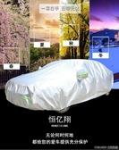 廣汽豐田雷淩專用汽車車衣 防曬防雨遮陽隔熱厚蓋布車罩車套雨披 ATF 童趣