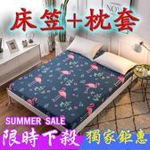 床包組單人床罩床墊床笠單件床罩1.8m床套床墊保護套防滑床防塵套床包可拆洗 雙11返場八四折