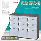 【樹德專賣】- SCM3-3M6S SC風格置物櫃/臭氧科技鞋櫃 保管櫃 整理櫃 收納櫃