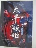 【書寶二手書T7/一般小說_BCH】太平妖姬(貳):無渡河_樂馬