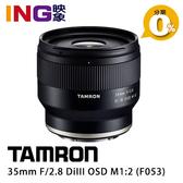 【到貨*映象攝影】TAMRON 騰龍 35mm F/2.8 DiIII OSD M1:2 俊毅公司貨 F053 Sony E-mount 全片幅無反