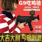 吃雞游戲槍CF藍芽吃雞神器槍式手柄UMP9沖鋒槍YYJ 解憂雜貨鋪