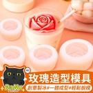 玫瑰造型矽膠製冰模具 冰球模具 冰塊模具 冰模 製冰模 威士忌冰塊模具【Z201211】