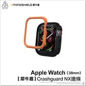 [邊條] 犀牛盾 Apple watch 1 2 3 38mm Crashguard NX 保護殼配件飾條