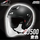 [安信騎士] ASTONE CJ500 素色 平光黑 歐風 雙鏡 半罩 4/3 內墨片 通風 內襯可拆