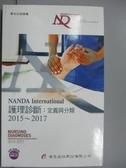 【書寶二手書T2/大學理工醫_IPM】NANDA International 護理診斷:定義與分類 2015~2017(