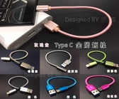『Type C 金屬短線』夏普 SHARP S2 S3 Z2 R3 充電線 傳輸線 25公分 2.1A快速充電