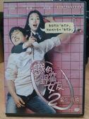 影音專賣店-J12-030-正版DVD*韓片【我的野蠻女友2蠻風再現 】-全智賢*張赫