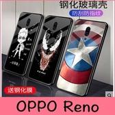 【萌萌噠】歐珀 OPPO Reno 十倍變焦版 懷戀經典 個性英雄 全包軟邊 鋼化玻璃背板 手機殼 手機套