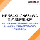 【享印科技】HP 564XL / CN6...