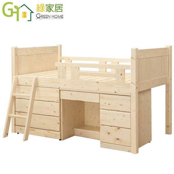 【綠家居】莎宣 時尚實木多功能床台組合(床台+三斗櫃+便利書桌)