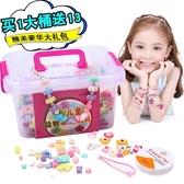 兒童益智早教玩具桶裝散珠diy手工女孩穿珠手鏈項鏈女童波普串珠