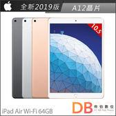 Apple iPad Air 10.5吋 Wi-Fi 64GB 平板電腦(6期0利率)