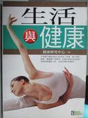 【書寶二手書T1/養生_OSD】生活與健康_2012年