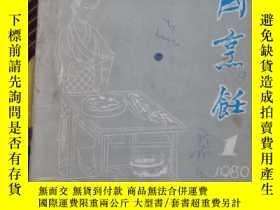 二手書博民逛書店罕見中國烹飪(1980 1)創刊號Y8891 出版1980