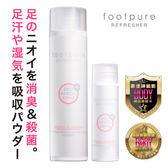 footpure香香蜜粉襪/鞋蜜粉(大100ml/49g+小20ml/10g)櫻花香氛