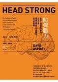 防彈腦力啟動大腦超限能量的防彈計畫兩周內讓你工作更聰明、思考更敏捷