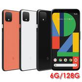 Google Pixel 4 XL 6G/128G【加送空壓殼+保貼】