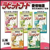 *KING WANG*愛情物語《強化乳酸菌兔子乾糧-5歲以上老兔專用》2.5kg /添加乳酸菌
