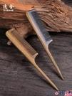 熱賣梳子 尖尾梳檀香檀木梳子兒童尖頭挑梳分髮線寶寶女孩長髮專用細齒密梳  coco