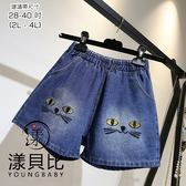 【YOUNGBABY中大碼】微笑黃眼貓咪刺繡牛仔短褲
