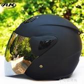 AK/艾凱頭盔 電動摩托車頭盔 半盔男女士防護帽 高清防霧YXS『小宅妮時尚』