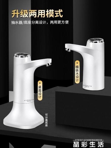 抽水器德國桶裝水抽水器吸水壓水神器飲水機電動純凈取水礦泉水出水自動 晶彩