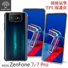 快速出貨 Metal-Slim ASUS Zenfone 7 / 7 Pro 軍規 防撞氣墊TPU 手機保護套 ZS670KS/ZS671KS