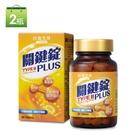 【台鹽生技】關鍵錠PLUS(90錠/瓶)2罐