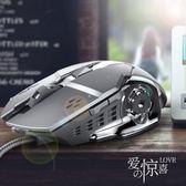 電競機械游戲滑鼠宏台式電腦有線usb光電筆記本辦公吃雞無聲靜音 創想數位