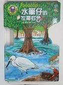 【書寶二手書T4/少年童書_FHJ】水筆仔的左鄰右舍_和自然做朋友
