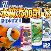 📣此商品48小時內快速出貨🚀》台灣OTTO》水族用品ME水質添加劑(S)-120ml