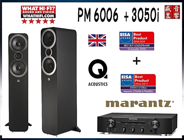 『門市現貨』Q Acoustics 3050i 喇叭+ Marantz PM6006 綜合擴大機 - 公司貨