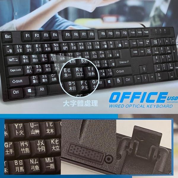 (快速出貨/免運)大字鍵商務USB鍵盤 【多廣角特賣廣場】