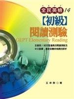 二手書博民逛書店 《全民英檢﹝初級﹞閱讀測驗》 R2Y ISBN:9579009961│王卓群