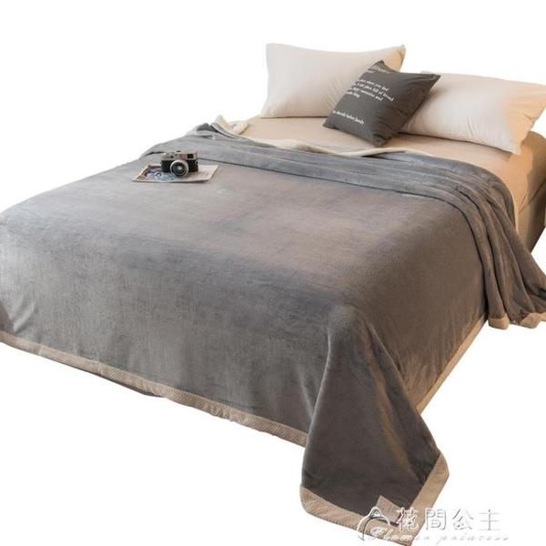 毛毯被夏季薄款珊瑚絨毯子加厚冬季床單辦公室空調蓋毯午睡毯 快速出貨