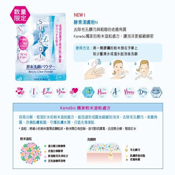 【Kanebo 佳麗寶】 suisai酵素潔膚粉N(手繪限定款)