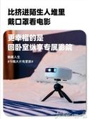 投影機 H6投影儀家用小型便攜高清2020新款家庭影院可連手機投墻上看電影無線wifi臥室 mks小宅女