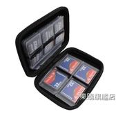 記憶卡收納盒SD內存卡整理包手機相機卡保護收納包MS數碼存儲卡盒SD卡包