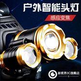 頭燈強光充電超亮頭戴式防水感應3000打獵鋰電礦燈led釣魚電筒米