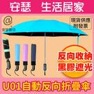 U01 自動反向折疊傘【桃紅色】晴 雨傘...