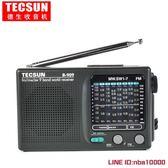 收音機Tecsun/德生調頻收音機老人收音機全波段便攜老式年fm調頻廣播半導體迷你小型 摩可美家