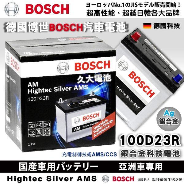✚久大電池❚ 博世 BOSCH AMS 銀合金 汽車電瓶 100D23R 各大汽百 熱銷商品 55D23R 75D23R