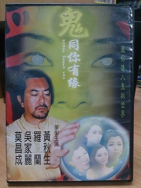 挖寶二手片-Y116-175-正版DVD-華語【鬼同你有緣】-黃秋生 吳家麗(直購價)