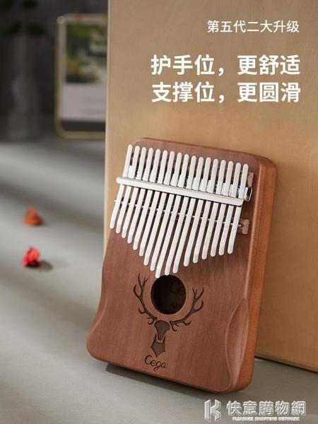 拇指琴kalimba卡林巴琴17音初學者手指鋼琴指拇琴卡琳巴琴卡巴林  快意購物網