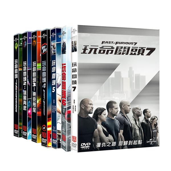 玩命關頭1-7 DVD Fast & Furious1- 7 DVD