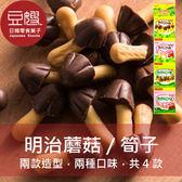 【豆嫂】日本零食 明治 4連雙色蘑菇筍子造型餅乾
